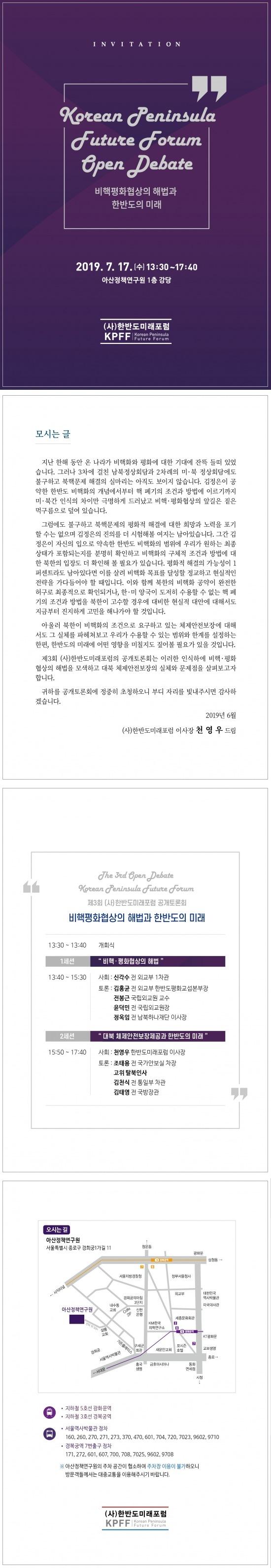 2019한반도미래포럼3회초청장.jpg